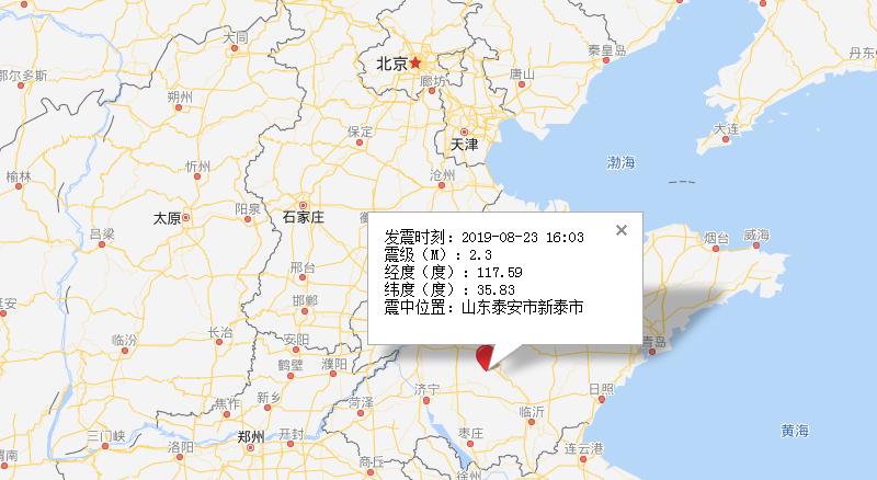 山东泰安市新泰市发生2.3级地震