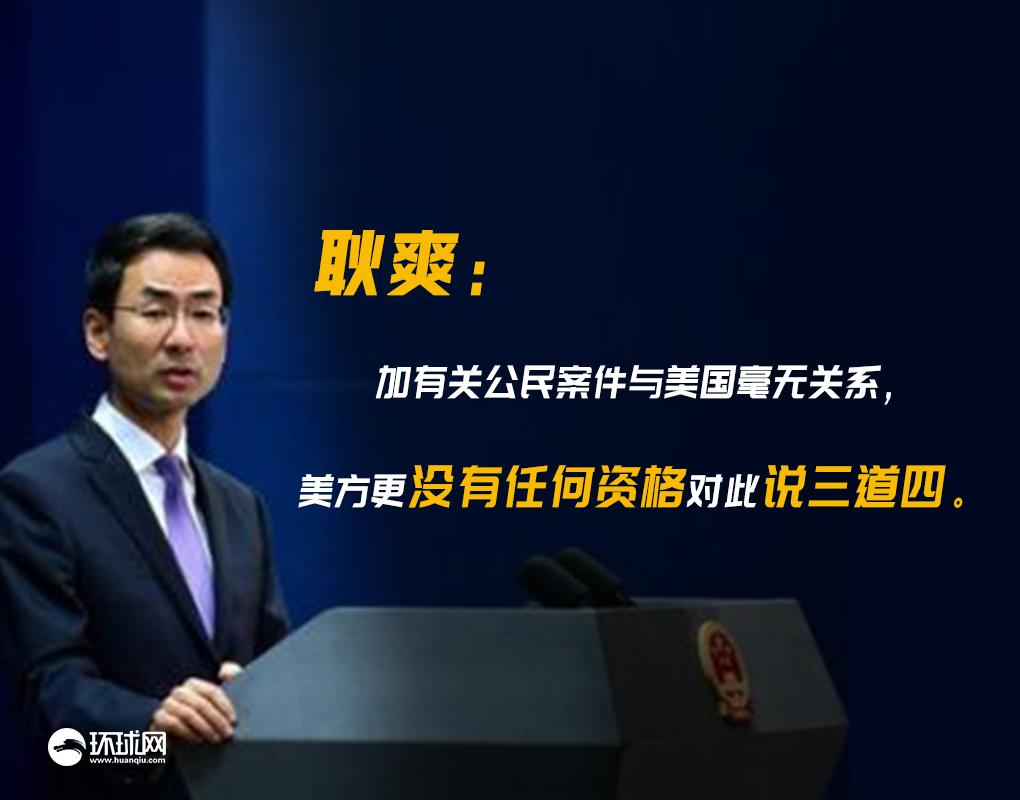 蓬佩奥说美正帮加公民从中国获释,耿爽:中国司法机关办案不容任何外国置喙