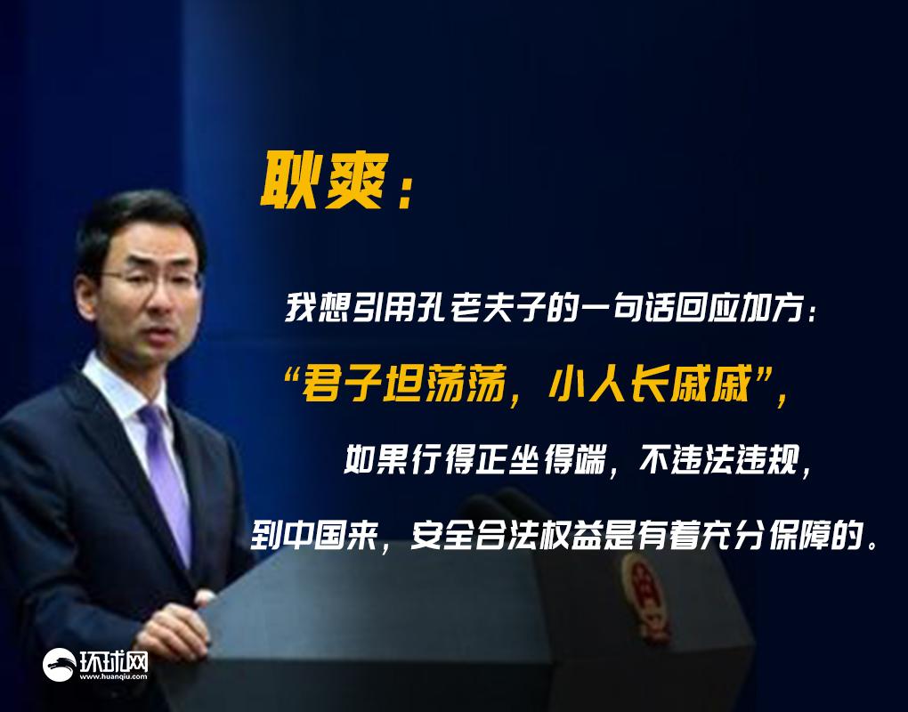 加驻香港总领馆不许当地雇员来内地,耿爽:若图谋不轨,是要担惊受怕
