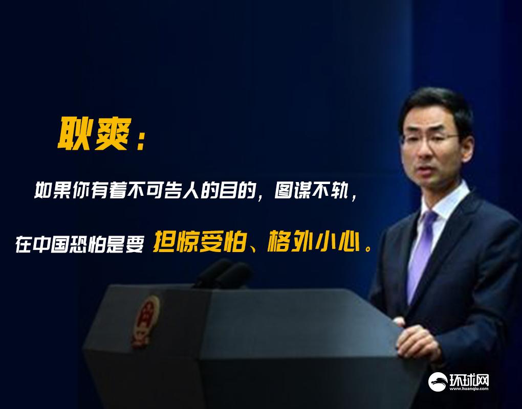 加驻香港总领馆不许当地雇员来内地,耿爽:若图谋不轨,是要担惊