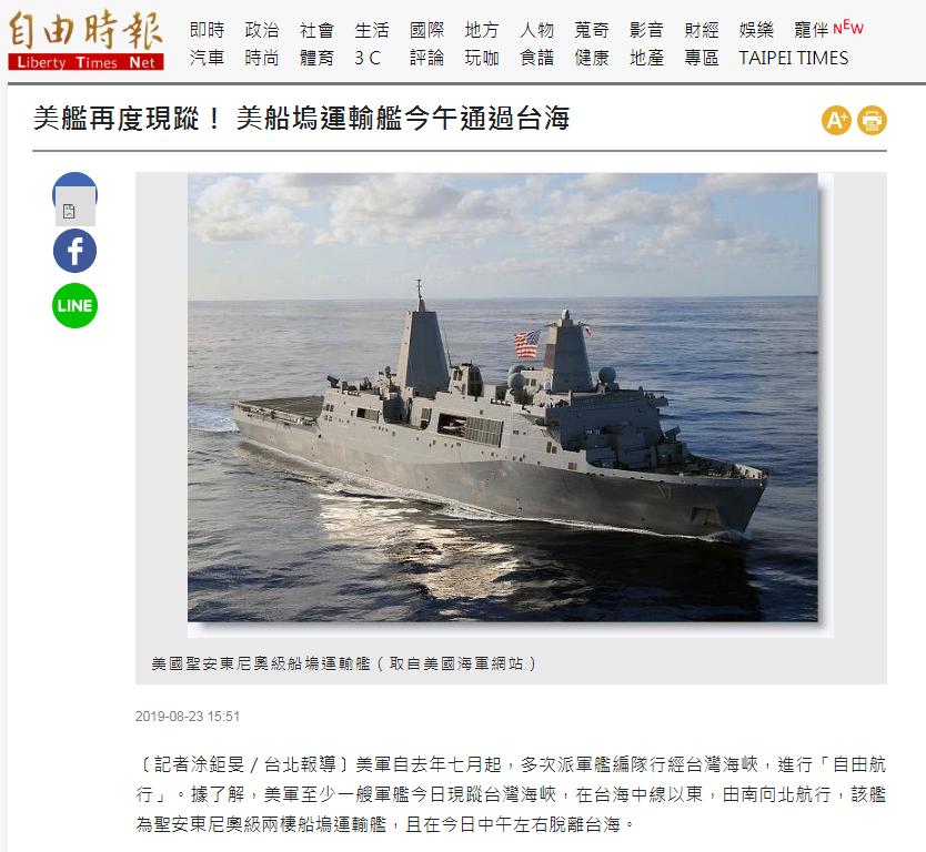 美军舰今日过台湾海峡,台媒又现媚态,还瞎联系历史