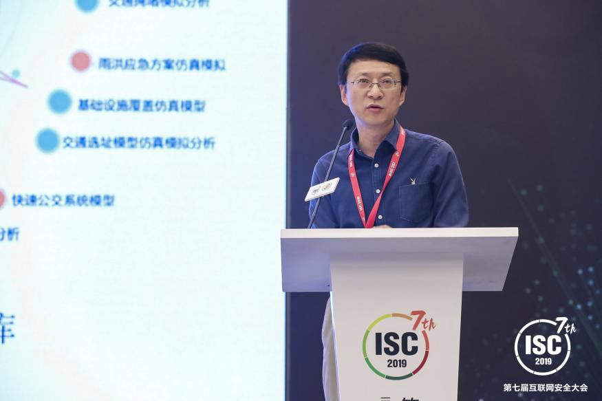 """网络威胁攻击物理世界 ISC 2019为""""智慧城市""""支招"""