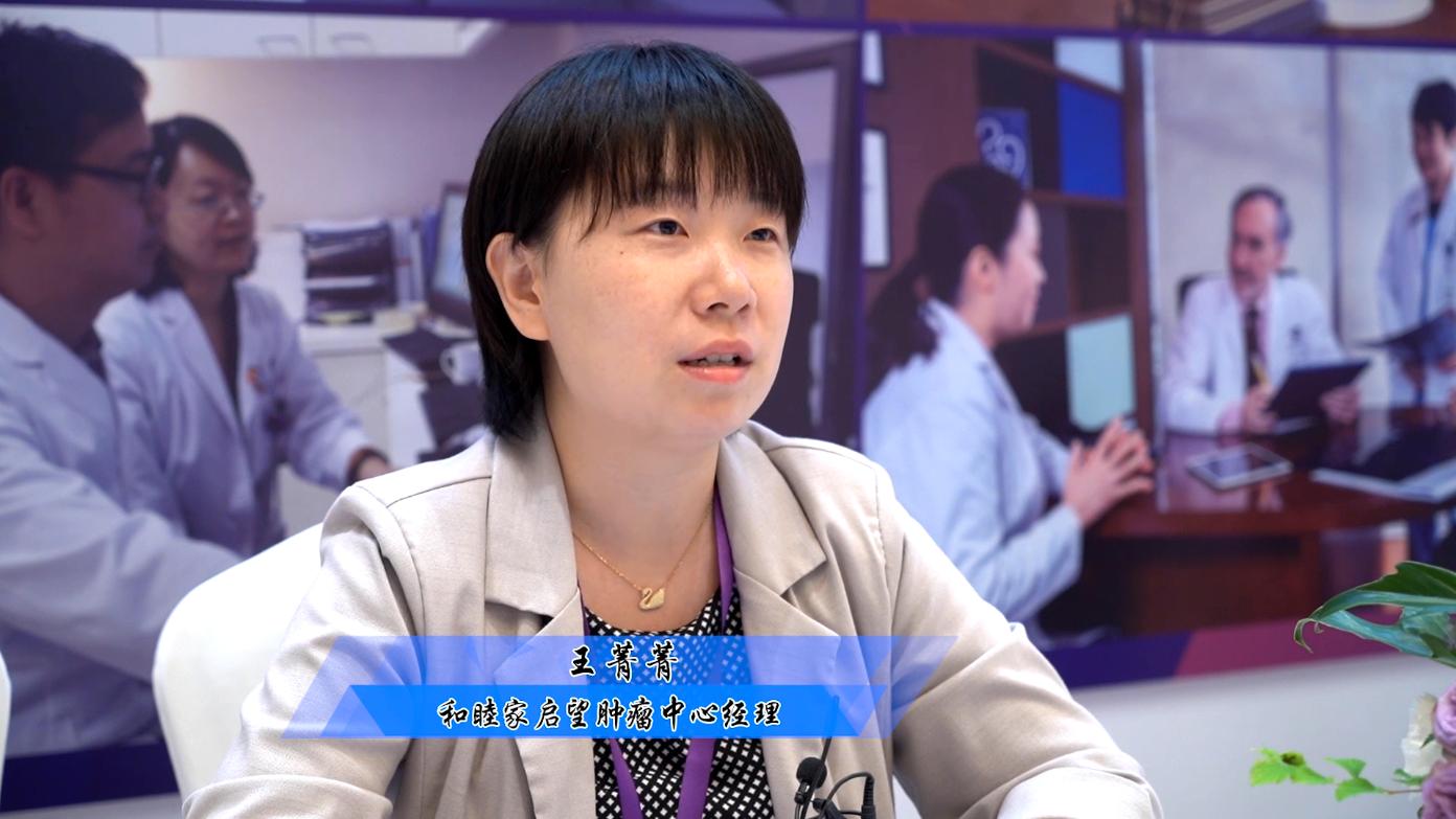 和睦家王菁菁:遵循国际医疗标准不出国门享受同样的海外医疗服务
