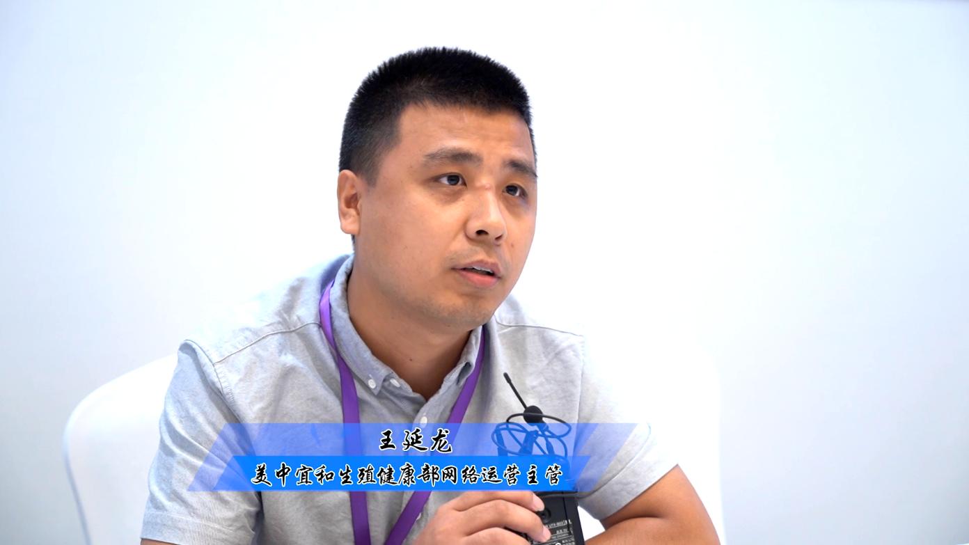 美中宜和王延龙:通过平台和海外机构经验交流和理念碰撞
