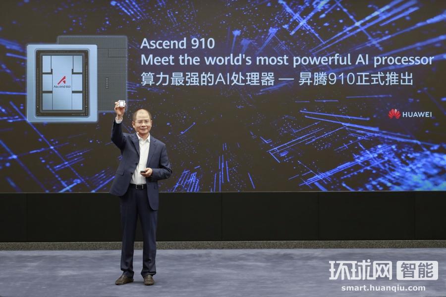华为发布AI处理器昇腾910 完成全栈全场景方案构建