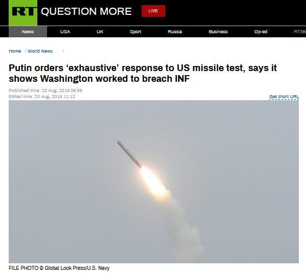 """普京下令:对美试射陆基中程导弹作出""""彻底""""回应"""