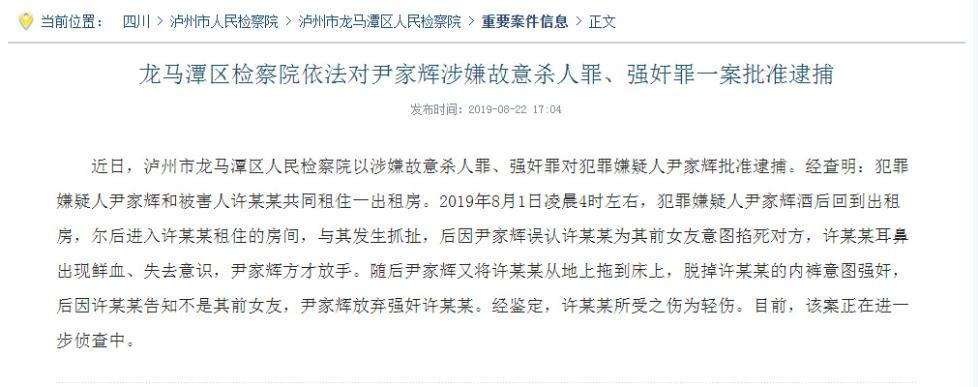 四川一男子酒后误认同租女子为前女友意图掐死并强奸,被批捕