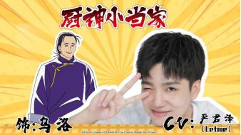 曝郑云龙为《厨神小当家》动画献唱主题曲、RNG选手客串配音-ANICOGA
