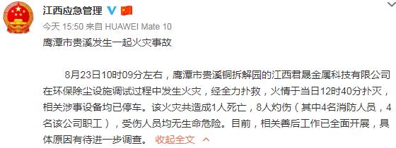 江西鹰潭一公司发生火灾致1死8灼伤,伤者包括4名消防人员