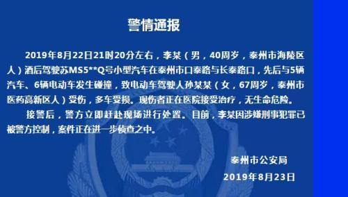江苏泰州一男子酒驾连撞11车 已被警方控制