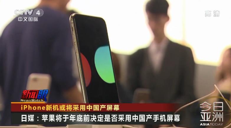 为应对美国加征关税冲击 iPhone新机或将采用中国产屏幕