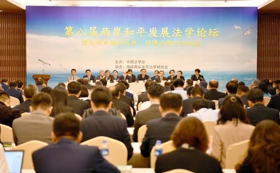 第八届两岸和平发展法学论坛在天津开幕