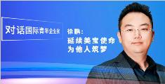 对话国际青年企业家徐鹏