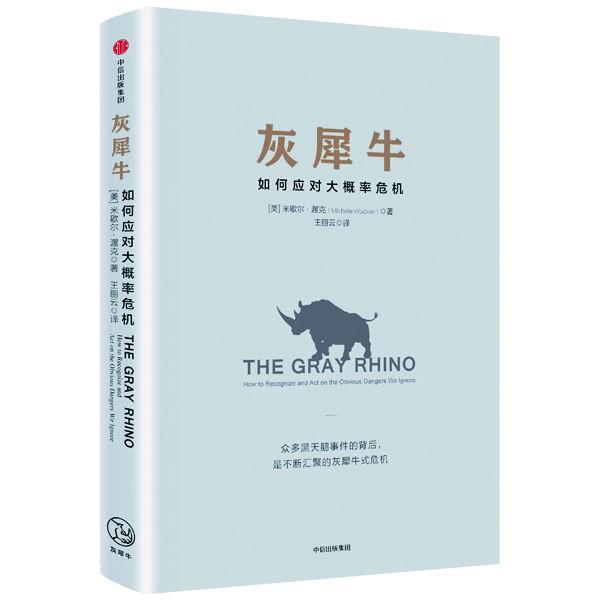 """《灰犀牛》作者米歇尔·渥克:中美贸易战是只极大的""""灰犀牛"""""""
