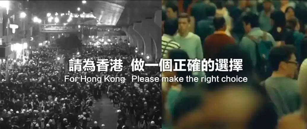 微视频 | 请为香港做个正确的选择