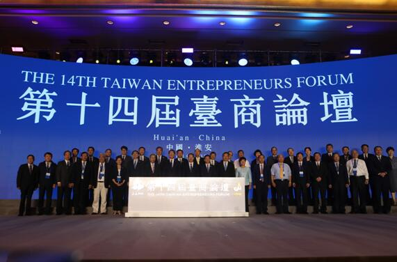 第十四届台商论坛在江苏淮安举行_台海_环球网