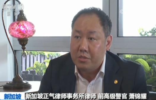新加坡前高级警官谈应对暴力示威:严格立法严肃执法 维护法律权威