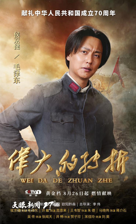 重燃贵州红色峥嵘岁月!史诗献礼剧《伟大的转折》8月26日央视黄金档开播