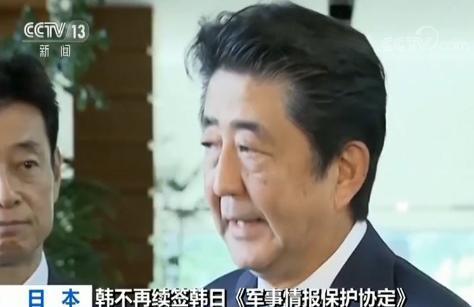 韩不再续签韩日《军事情报保护协定》 日本防卫大臣回应:极为失望和遗憾