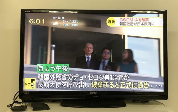 韩国传召日本大使通知废弃军情协定,大使提出严正抗议