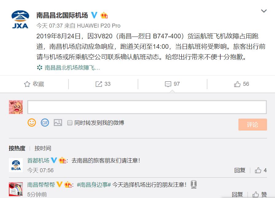 因货运航班飞机故障占用跑道,南昌机场跑道关闭至下午2时