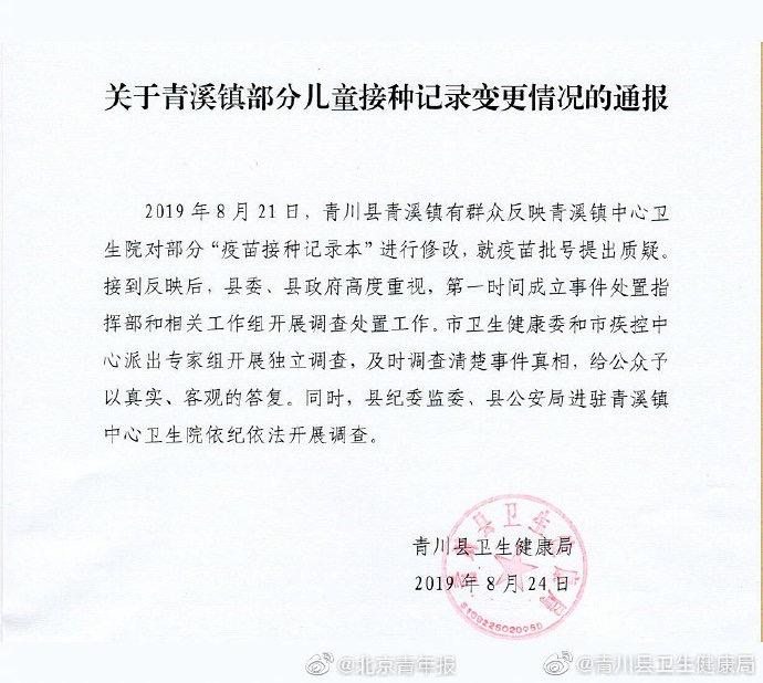 青川县卫生健康局:就群众对疫苗批号提出质疑一事 专家组已介入调查