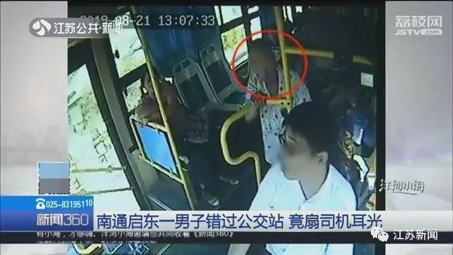 作死!男子一巴掌扇向公交车司机,还抢夺方向盘,只因…