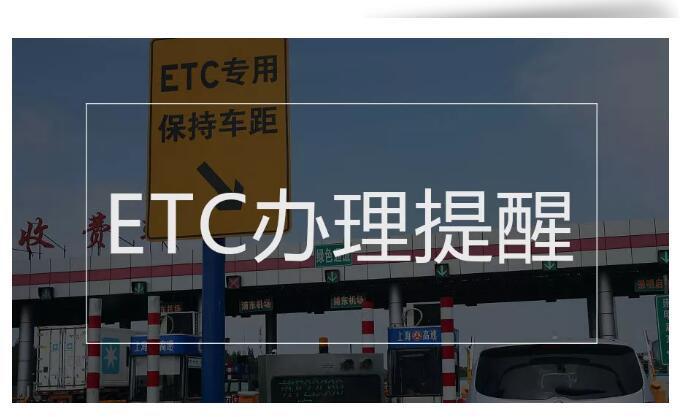 ETC服务平台正式上线……本周提醒相当丰富!