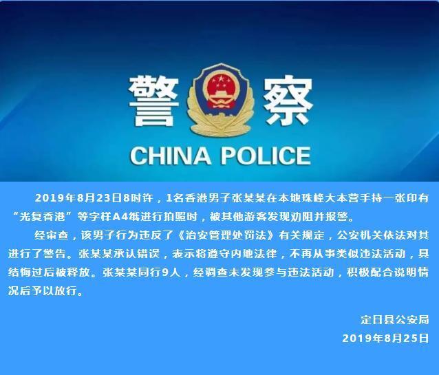 10名香港学生在珠峰举标语 定日警方通报