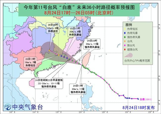 """台风""""白鹿""""来袭 水利部启动水旱灾害Ⅳ级应急响应"""