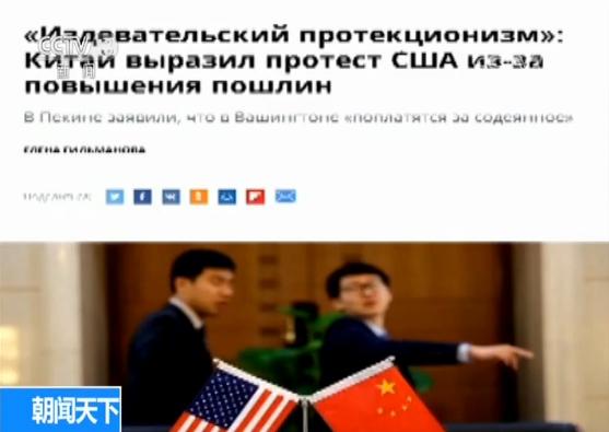 俄媒:美方不断提高关税 中方反制措施完全正当合理