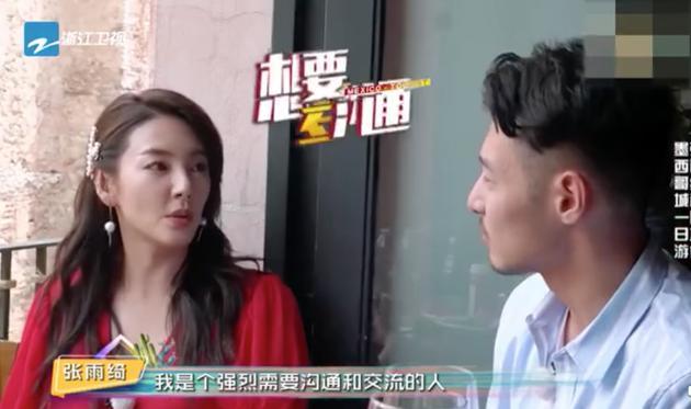 张雨绮表示需要沟通和交流