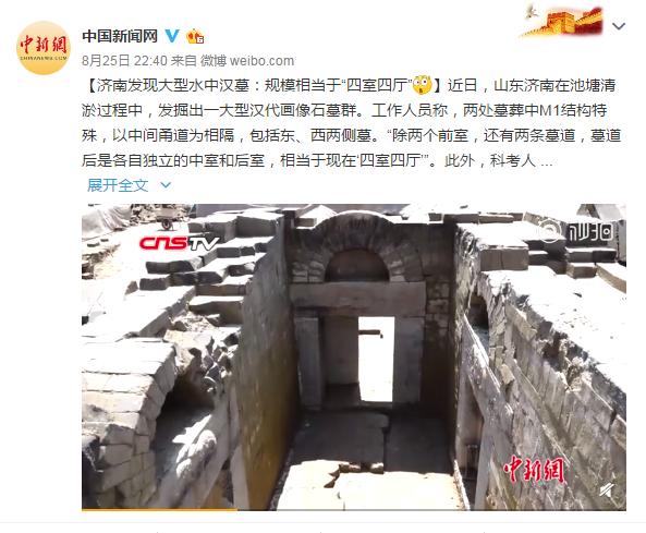 """梦幻西游钓鱼赚钱吗:济南发现大型水中汉墓:规模相当于""""四室四厅"""