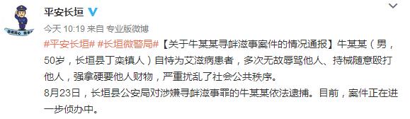 河南长垣警方通报寻衅滋事案:男子自恃为艾滋病患者随意打人