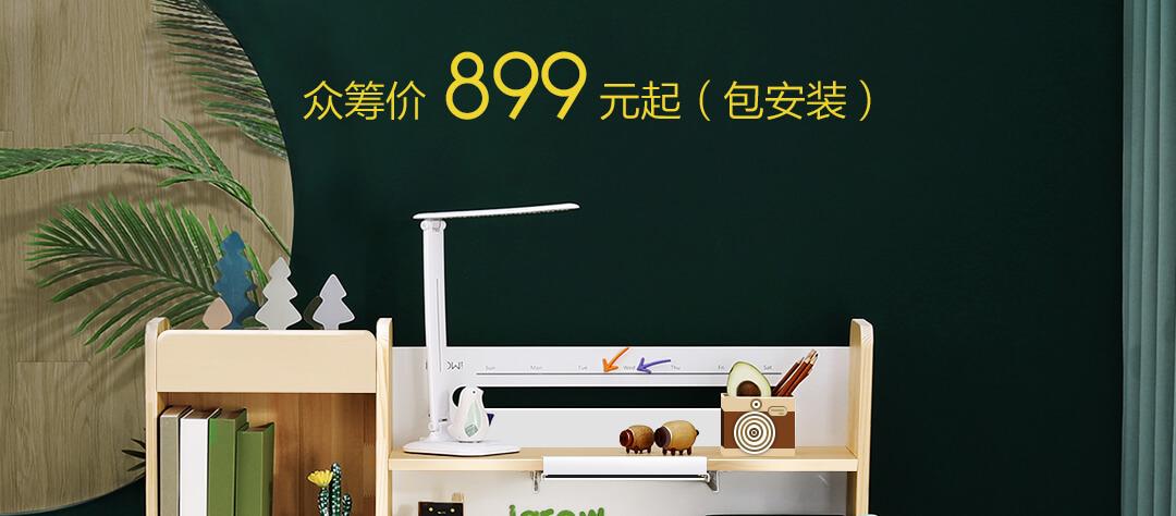 爱果乐天然原木学习桌椅众筹上架小米有品