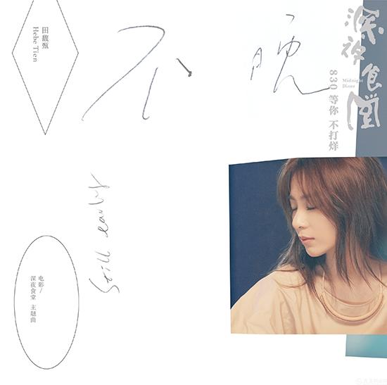 《深夜食堂》曝主题曲MV 田馥甄诠释逐爱心路