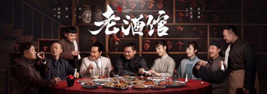 """冯雷实力加入《老酒馆》 演活""""挺可爱""""贺义堂"""