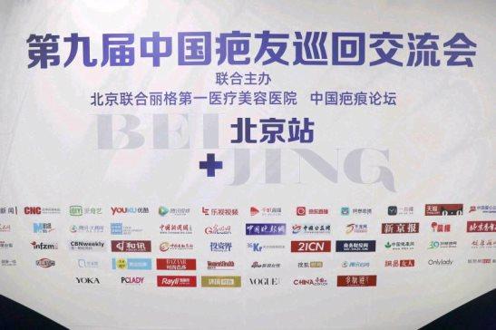 第九届中国疤友巡回交流会在北京联合丽格成功举办