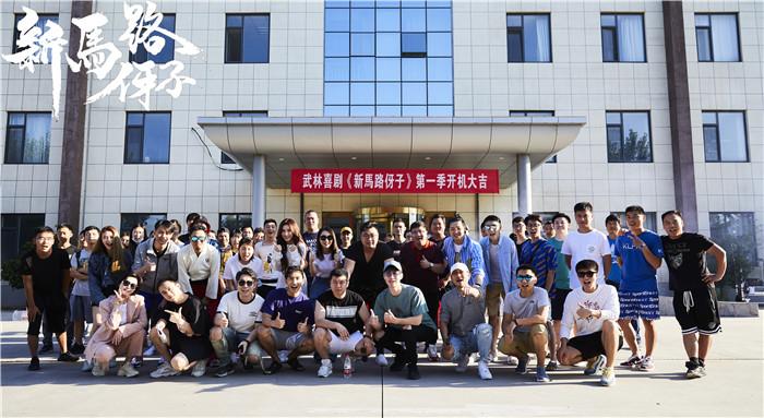 网络短剧《新马路·伢子》近日在北京举行了开机仪式