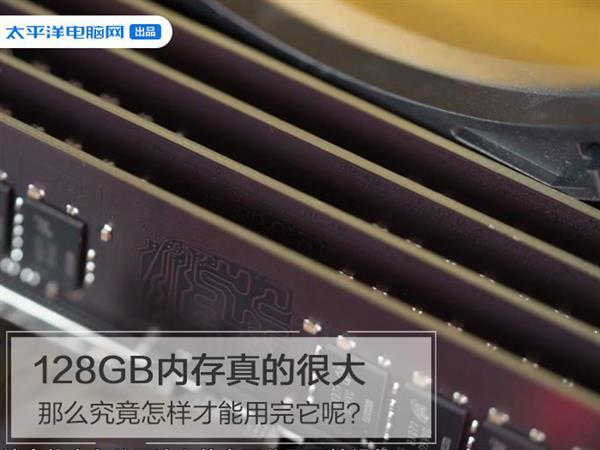 128GB内存真的很大 那么究竟怎样才能用完它呢?