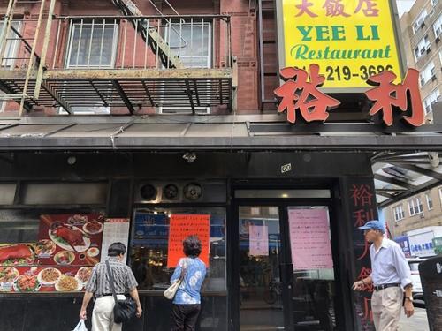 美媒:租金过高压力大 纽约华埠烧腊老店提前结束营业