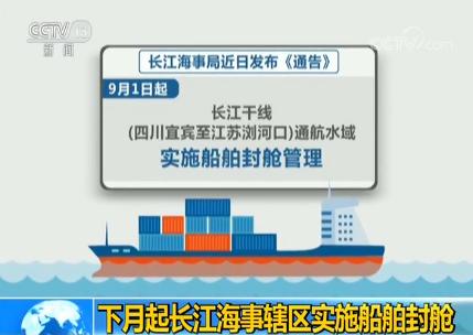 2019年9月起長江海事轄區實施船舶封艙