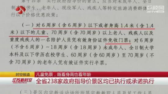 江苏238家景区执行身高兼顾年龄儿童免票政策