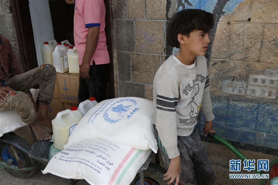 世界粮食计划署恢复对也门首都粮食援助