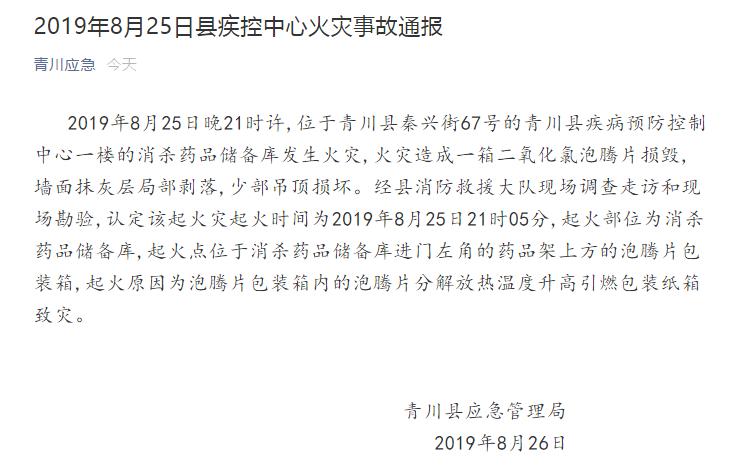 青川疾控中心深夜火灾,官方:泡腾片分解放热引燃包装纸箱