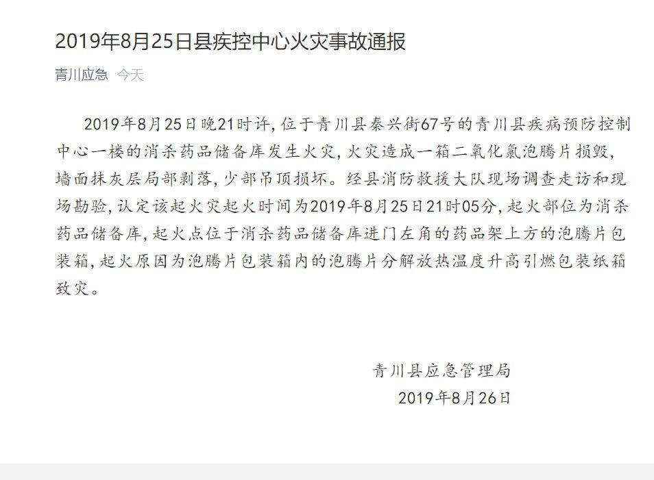 四川青川縣疾控中心發生火災 官方:疫苗檔案未受影響