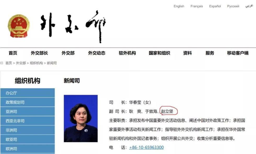 华姐新同事报到——推特上战斗力最强的外交官!
