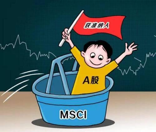明日盘后生效 MSCI再迎扩容历史时刻