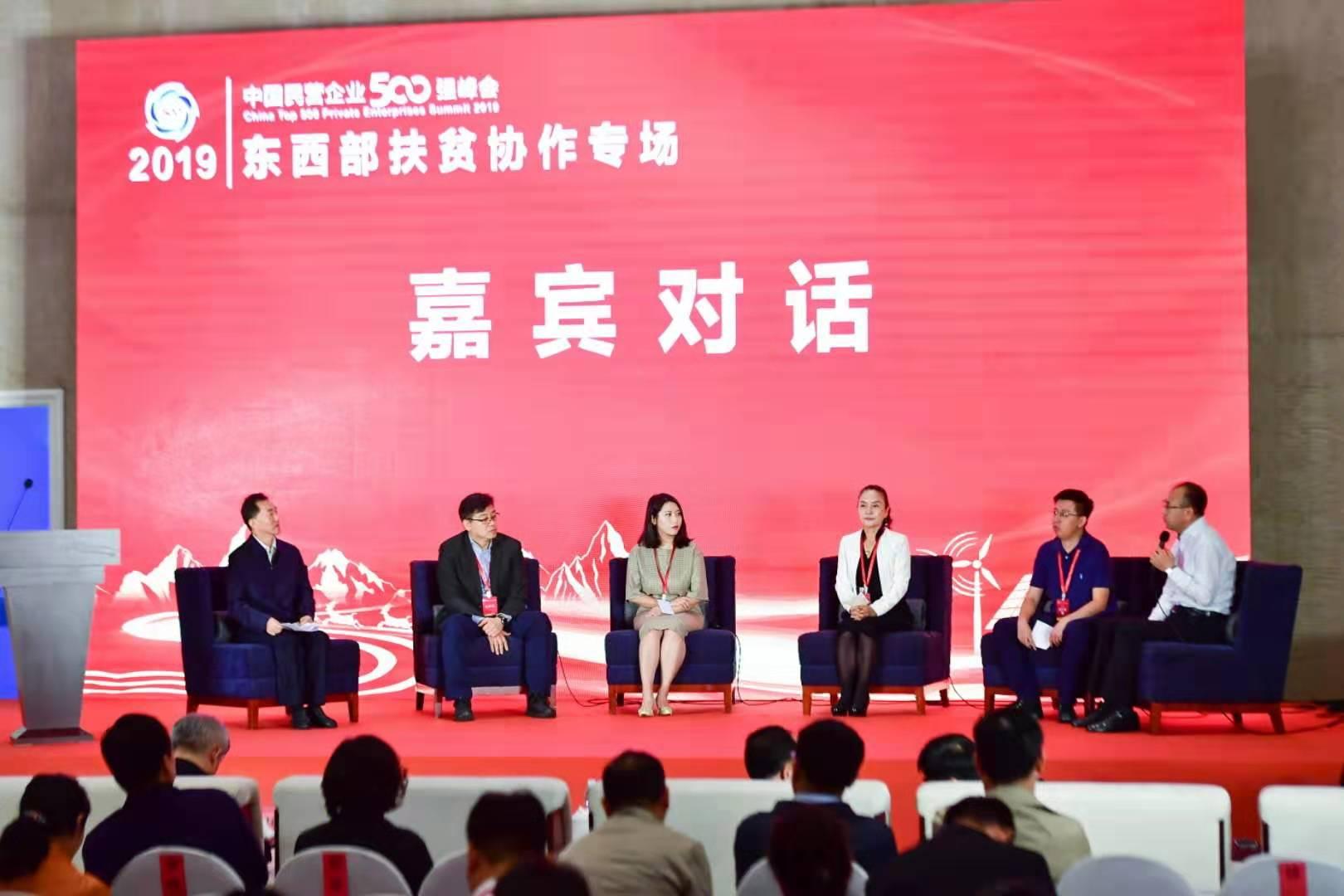2019中国民企500强峰会聚焦东西部扶贫协作