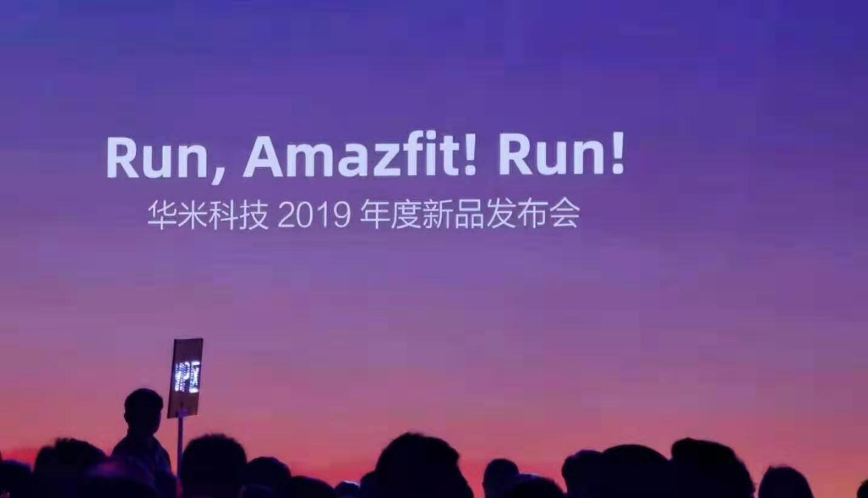 华米科技发布 Amazfit 年度旗舰新品 引领可穿戴显示革命